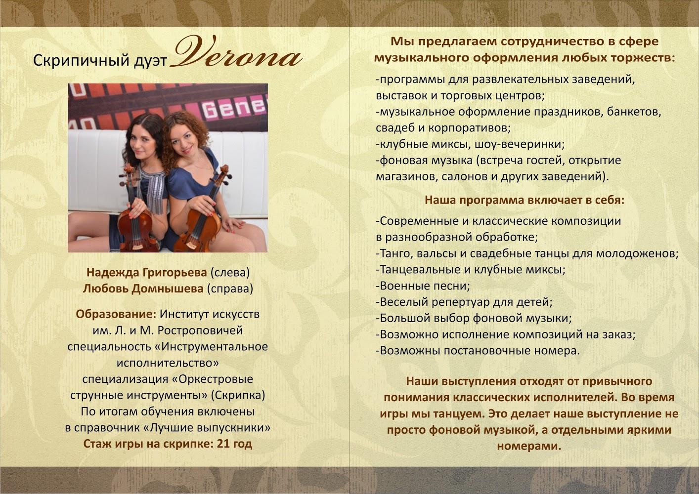 Скрипичный шоу-дуэт Verona (Верона)