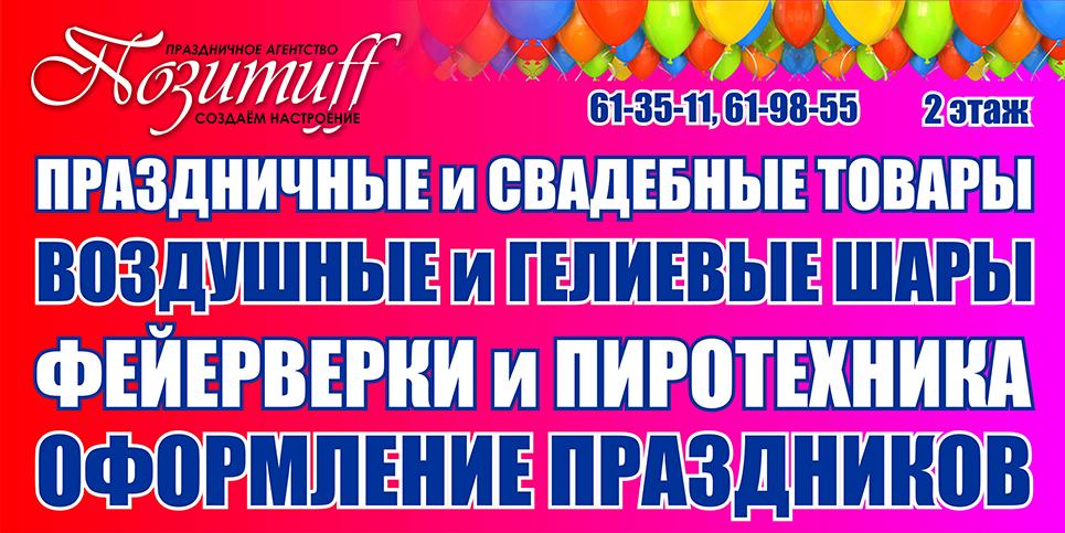 Праздничное агентство Позитиff Новотроицк