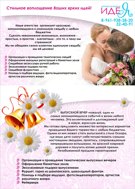 Поздравление на свадьбе запомнится всем