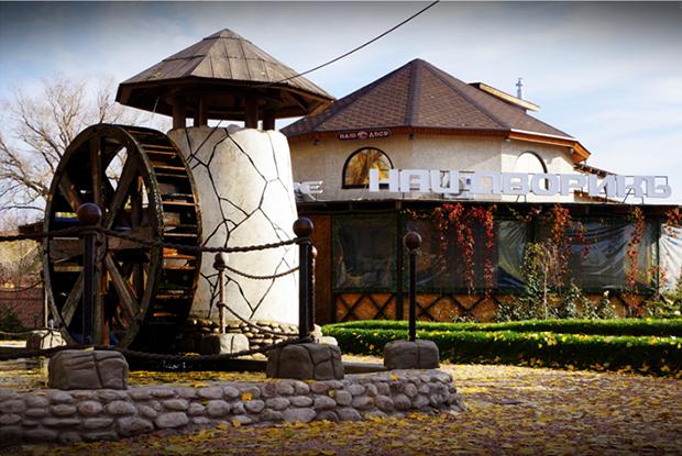 Ресторан-кафе Наш Дворикъ
