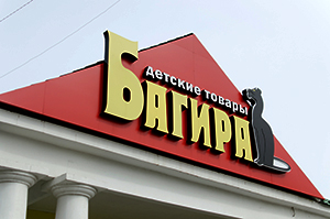 Магазин «Багира» г. Орск