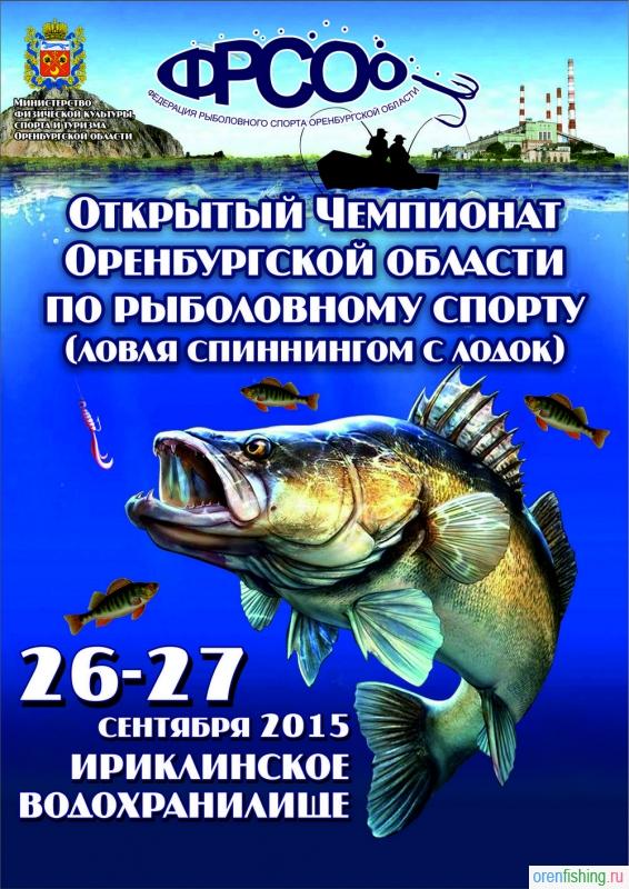 рыболовные форумы оренбурга