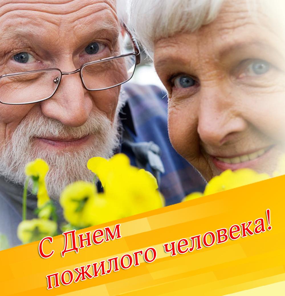 афиша на день пожилого человека в картинках