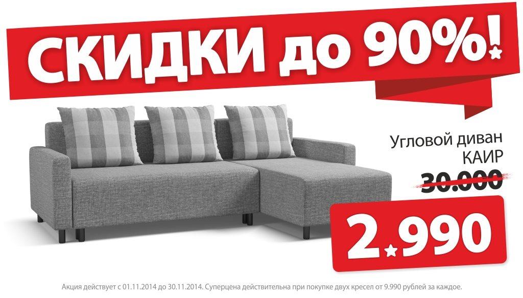 Мебель Тут Дешевле Официальный Сайт Каталог