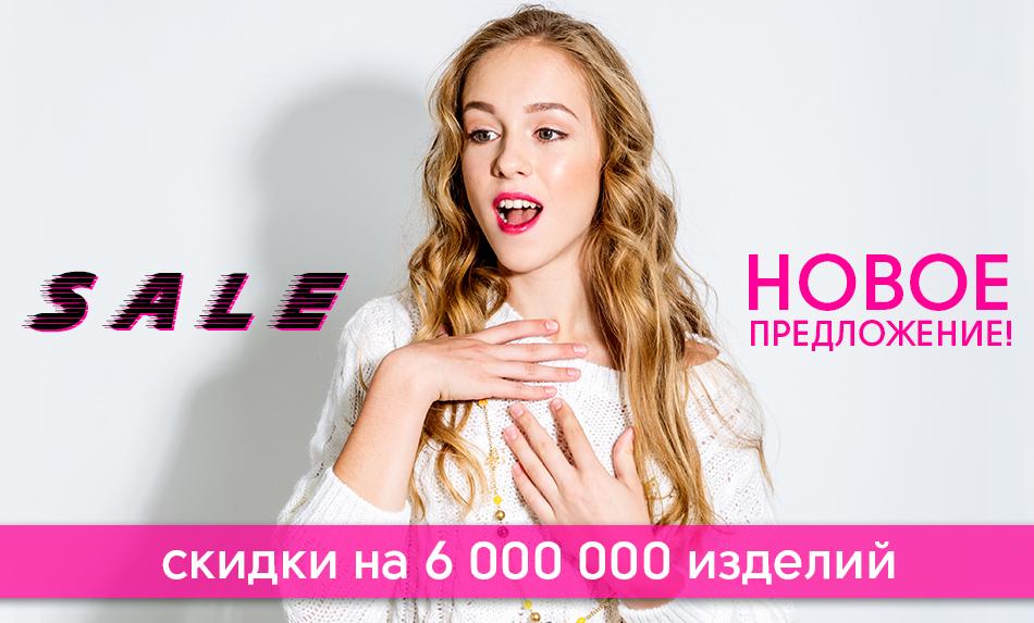 Глория Джинс Скидки