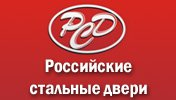 фирма российские стальные двери